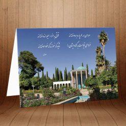 کارت پستال ویژه بزرگداشت سعدی کد 3225