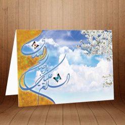 کارت پستال تبریک نیمه شعبان کد 3226