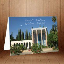 کارت پستال ویژه بزرگداشت سعدی کد 3226