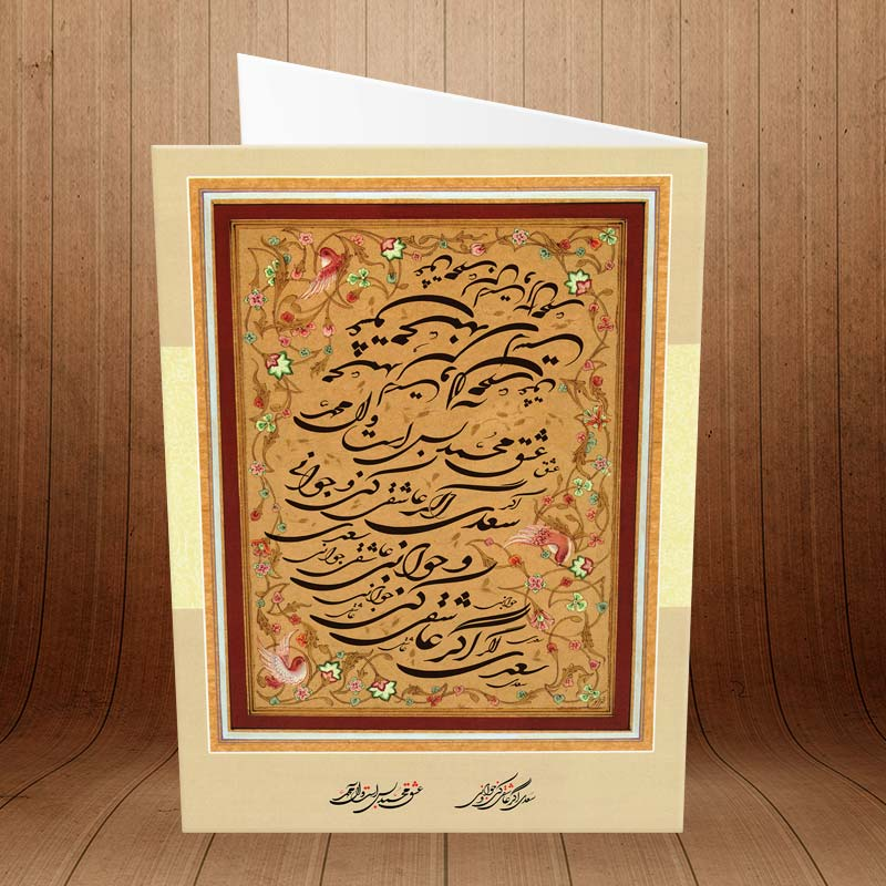 کارت پستال ویژه بزرگداشت سعدی کد 3227