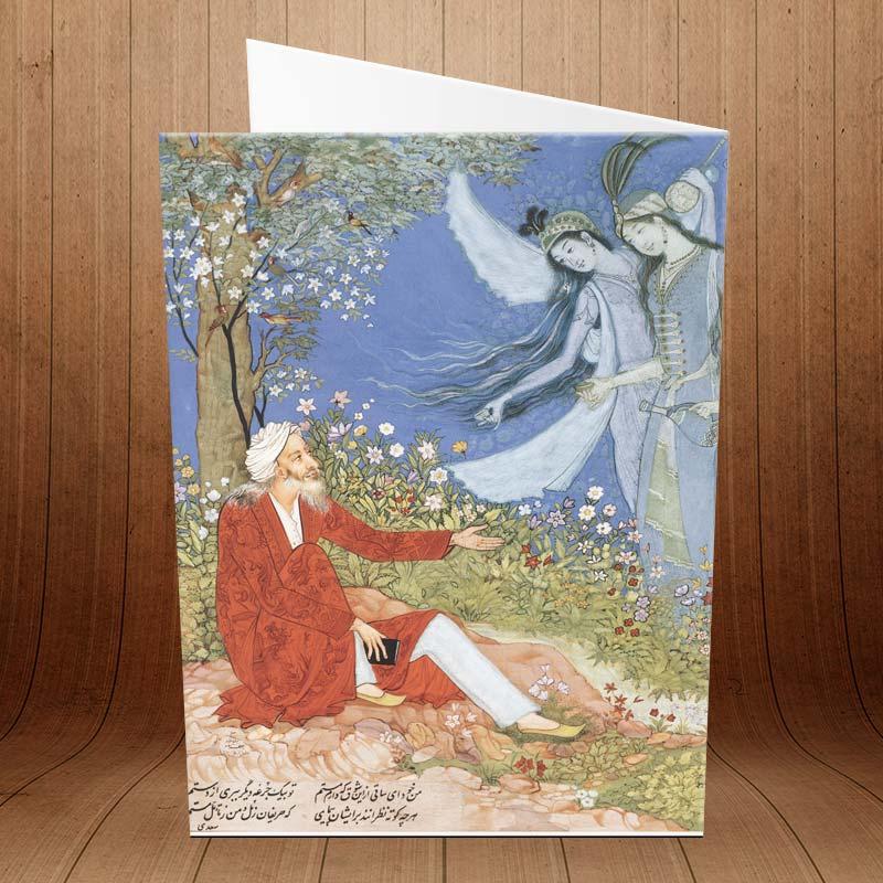 کارت پستال ویژه بزرگداشت سعدی کد 3229