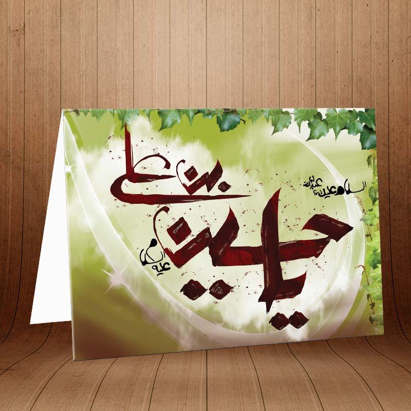 کارت پستال تبریک ولادت امام حسین و روز پاسدار کد 3230