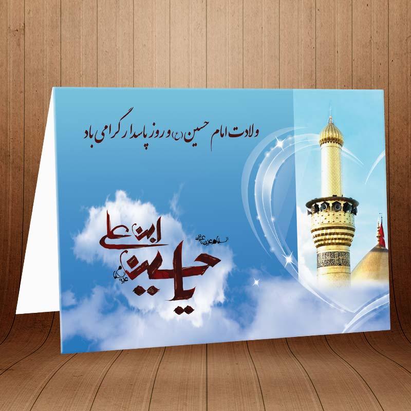 کارت پستال تبریک ولادت امام حسین و روز پاسدار کد 3231