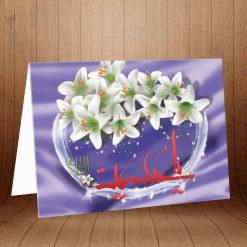 کارت پستال تبریک ولادت امام حسین و روز پاسدار کد 3232