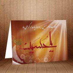 کارت پستال تبریک ولادت امام حسین و روز پاسدار کد 3233