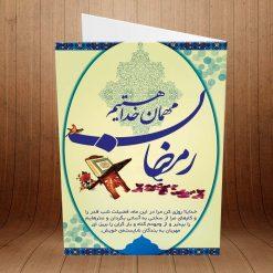 کارت پستال ویژه ماه مبارک رمضان کد 3241