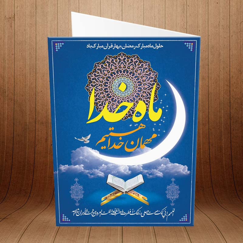 کارت پستال ویژه ماه مبارک رمضان کد 3243