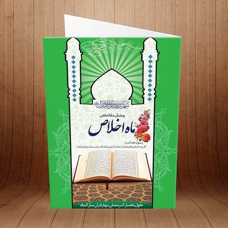 کارت پستال ویژه ماه مبارک رمضان کد 3244