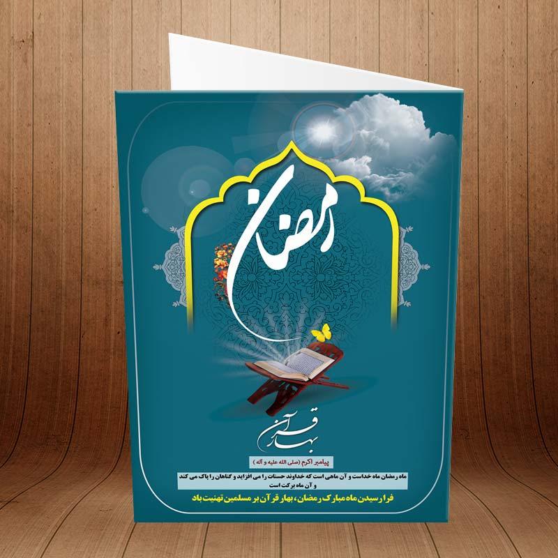 کارت پستال ویژه ماه مبارک رمضان کد 3245