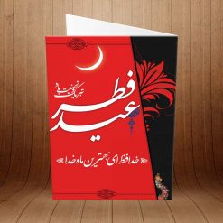 کارت پستال ویژه ماه مبارک رمضان کد 3246