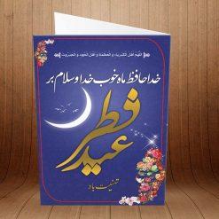 کارت پستال ویژه ماه مبارک رمضان کد 3247