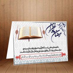 کارت پستال ویژه ماه مبارک رمضان کد 3249