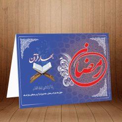 کارت پستال ویژه ماه مبارک رمضان کد 3250