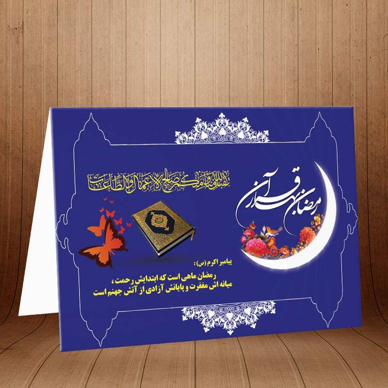 کارت پستال ویژه ماه مبارک رمضان کد 3251