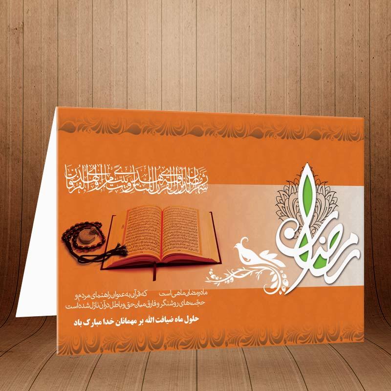 کارت پستال ویژه ماه مبارک رمضان کد 3252