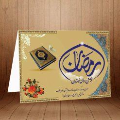کارت پستال ویژه ماه مبارک رمضان کد 3253