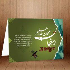 کارت پستال ویژه ماه مبارک رمضان کد 3254