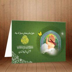 کارت پستال ویژه ماه مبارک رمضان کد 3255