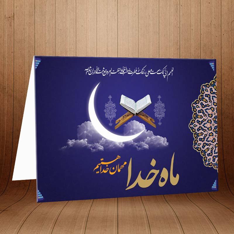 کارت پستال ویژه ماه مبارک رمضان کد 3256