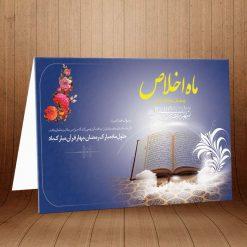 کارت پستال ویژه ماه مبارک رمضان کد 3257