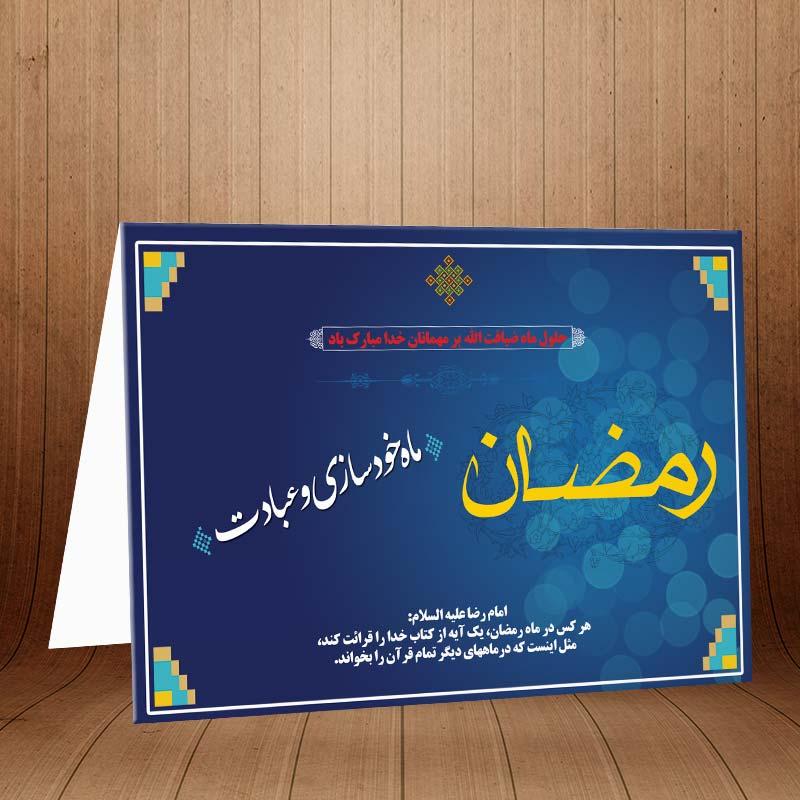 کارت پستال ویژه ماه مبارک رمضان کد 3258