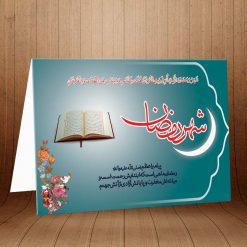 کارت پستال ویژه ماه مبارک رمضان کد 3259