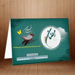 کارت پستال ویژه ماه مبارک رمضان کد 3260