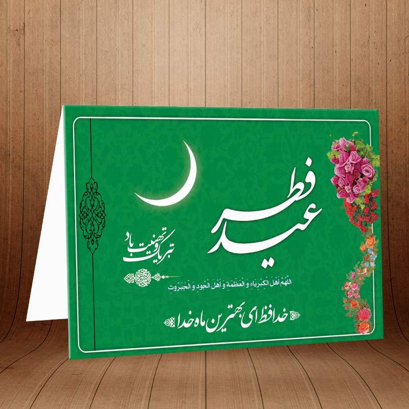 کارت پستال ویژه ماه مبارک رمضان کد 3261