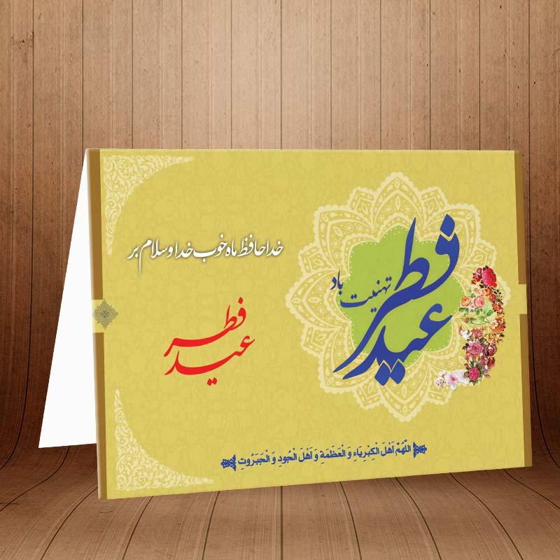 کارت پستال ویژه ماه مبارک رمضان کد 3262