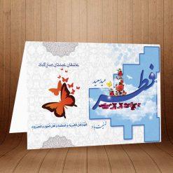 کارت پستال ویژه ماه مبارک رمضان کد 3263