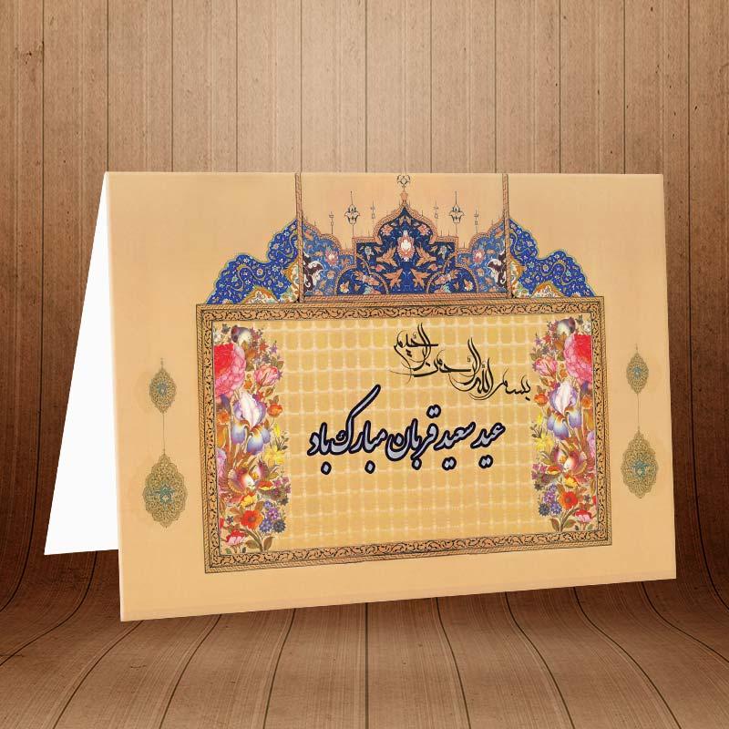 کارت پستال مناسبتهای مذهبی کد 3434