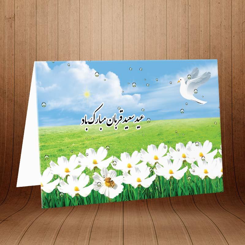 کارت پستال مناسبتهای مذهبی کد 3435