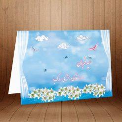 کارت پستال مناسبتهای مذهبی کد 3437