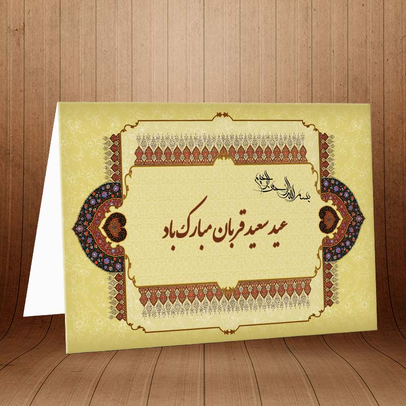 کارت پستال مناسبتهای مذهبی کد 3438