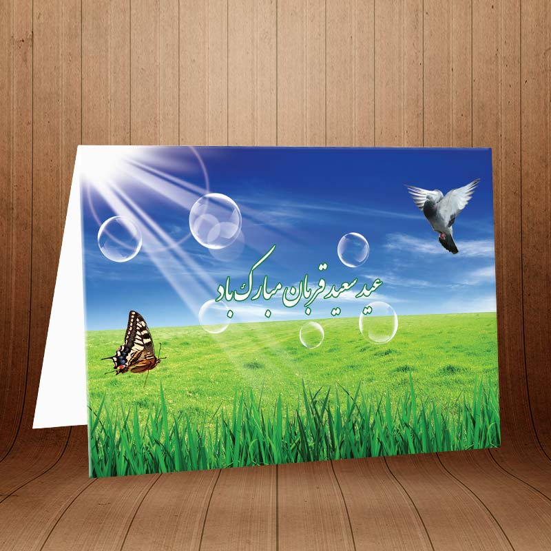 کارت پستال مناسبتهای مذهبی کد 3439