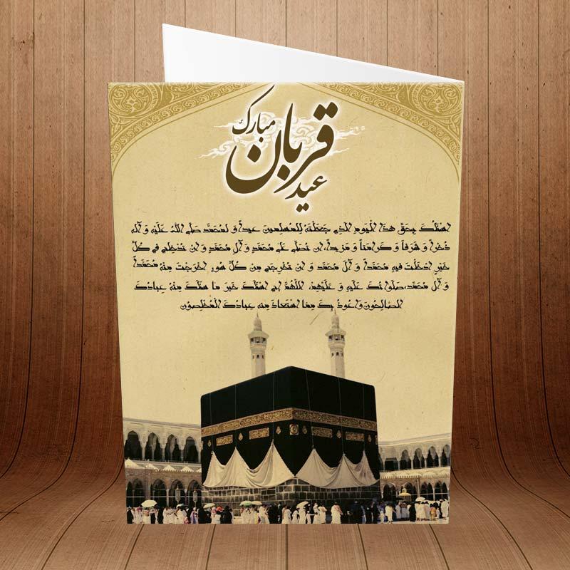کارت پستال مناسبتهای مذهبی کد 3441
