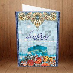 کارت پستال مناسبتهای مذهبی کد 3442