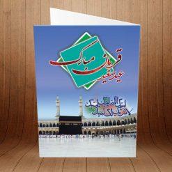 کارت پستال مناسبتهای مذهبی کد 3443