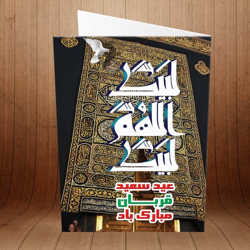 کارت پستال مناسبتهای مذهبی کد 3444