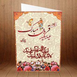 کارت پستال مناسبتهای مذهبی کد 3445