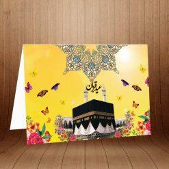 کارت پستال مناسبتهای مذهبی کد 3446