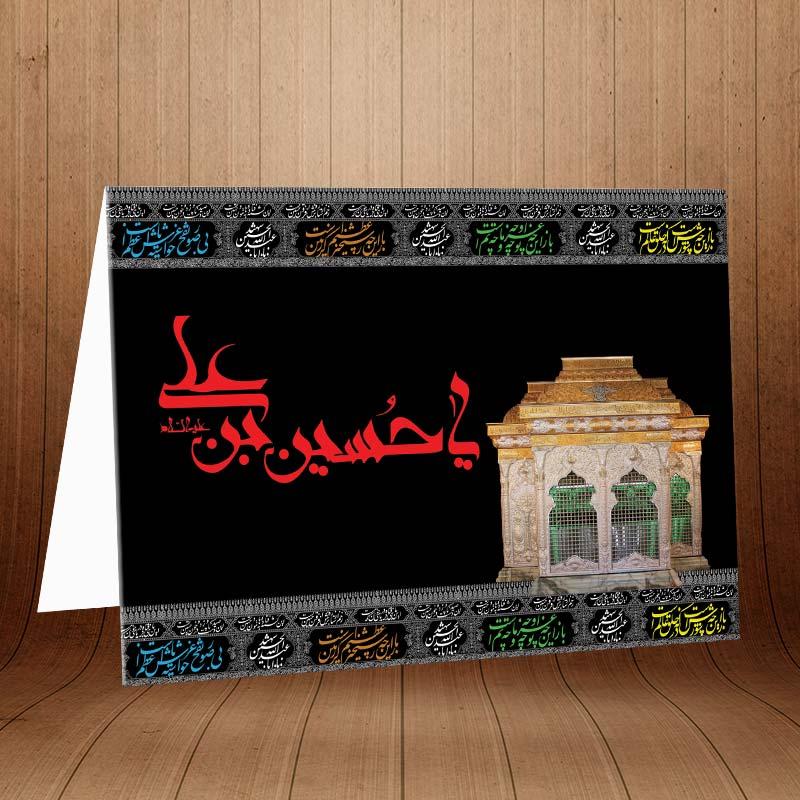 کارت پستال ویژه ایام محرم کد 3469