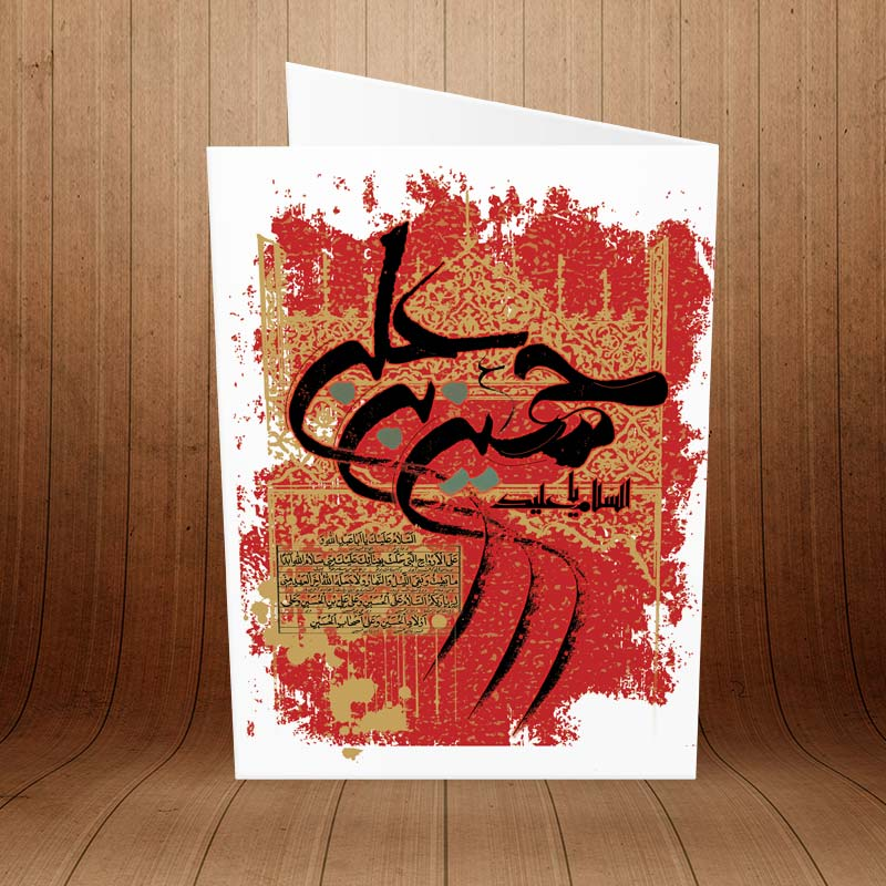 کارت پستال ویژه ایام محرم کد 3485