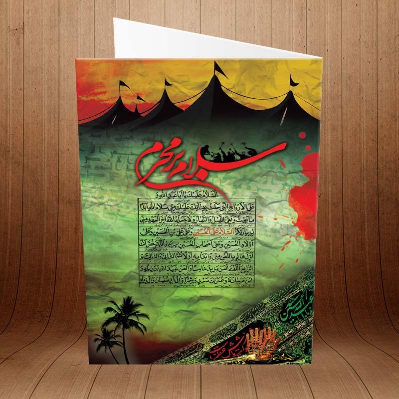 کارت پستال ویژه ایام محرم کد 3488