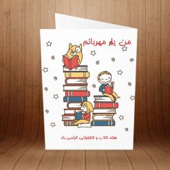 کارت پستال کتاب و کتابخوانی