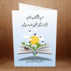 کارت پستال کتاب وکتابخوانی