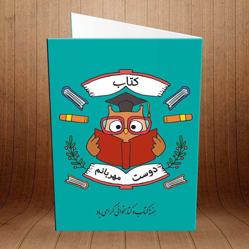 کارت پستال کتاب و کتابخوانی کد 3523
