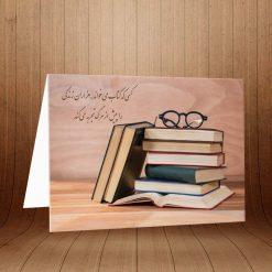 کارت پستال کتاب و کتابخوانی کد 3524