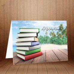 کارت پستال کتاب و کتابخوانی کد 3525
