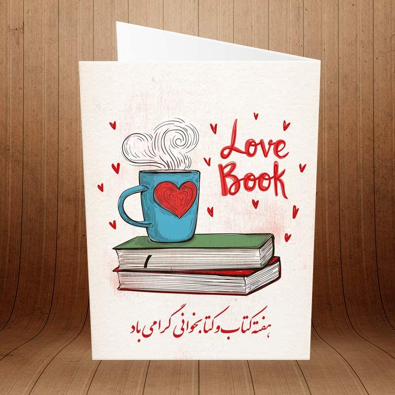 کارت پستال کتاب و کتابخوانی کد3526